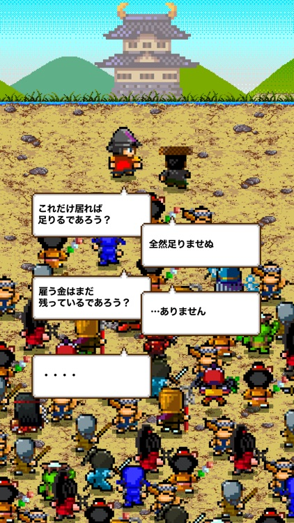 殿さま「江戸へ行く金がない…」 screenshot-3