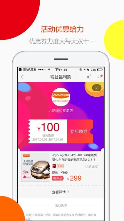 嗨购优惠券-淘宝天猫内部优惠券,最高折扣90%! screenshot-4