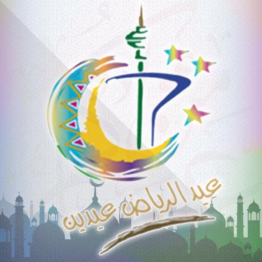 احتفالات عيد الفطر المبارك