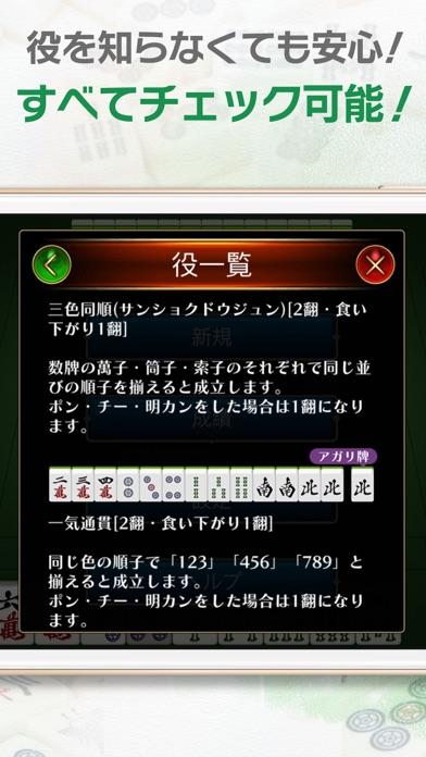本格麻雀 -国士- 初心者もサクサク対局(... screenshot1