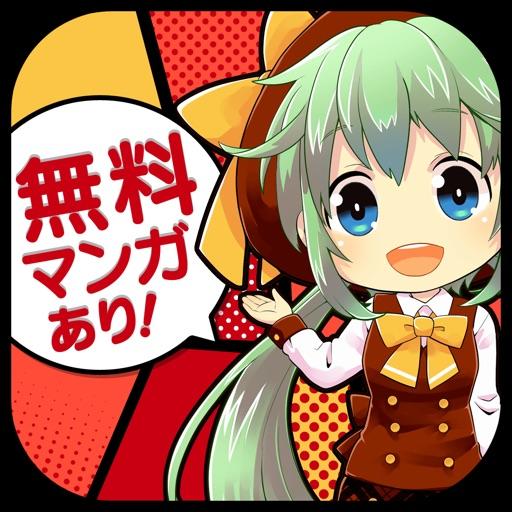 コミなび+  最新人気マンガが読めるコミックストア(コミなびぷらす)
