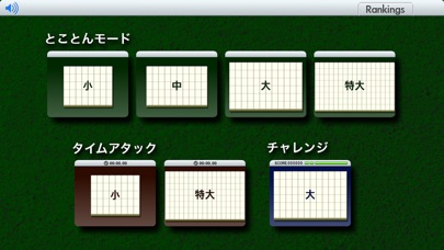二角取り Lite ScreenShot1
