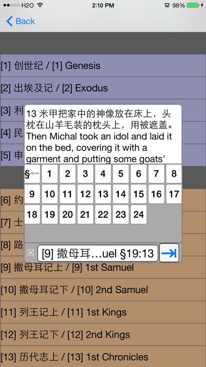 圣经(和合本)(简体中英对照) screenshot-4