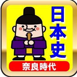 中学受験社会の日本史ー奈良時代