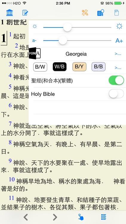 聖經(和合本)(繁體中英對照)