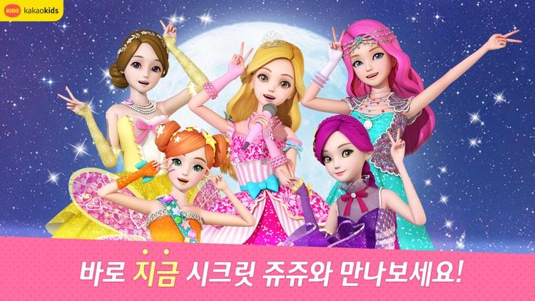 시크릿 쥬쥬 [공식 모바일 앱] screenshot-4