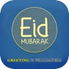 HD Eid Greeting Cards And Wallpapers
