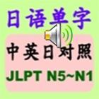 日语单字N5-N1 icon