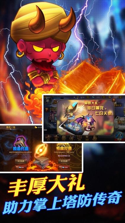 冒险奇兵-最好玩的魔幻塔防RPG手游 screenshot-4