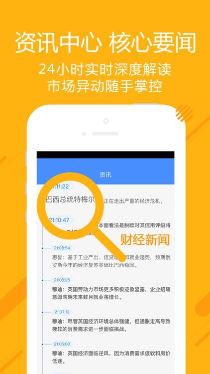壹智投——原油黄金恒指期货交易平台 screenshot-3