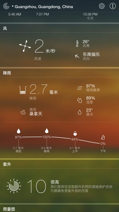 实时天气°