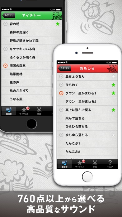 着信音 RingRingTone screenshot1