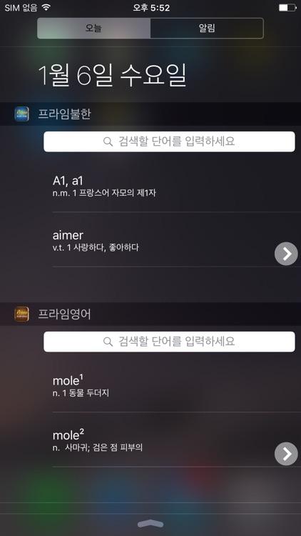 프라임 불한/한국외대 새한불사전 screenshot-4