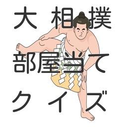 大相撲部屋当てクイズ