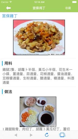 菜谱大全-包含川菜家常菜料理天天下厨房