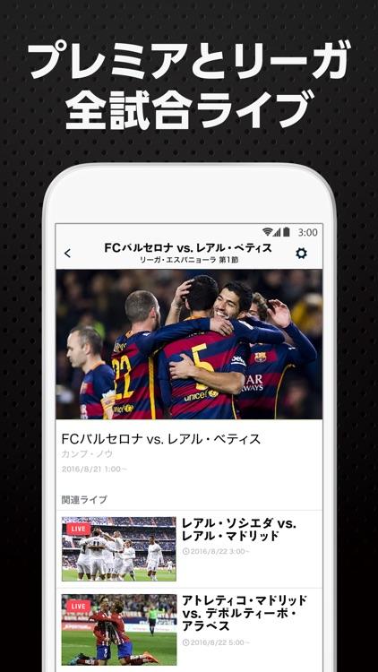 スポナビライブ:人気スポーツの生中継が見放題 screenshot-0