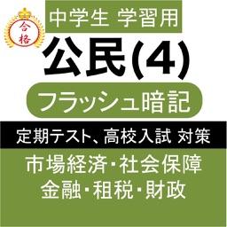 中学 公民 (4) 中3 社会 復習用  定期テスト 高校受験