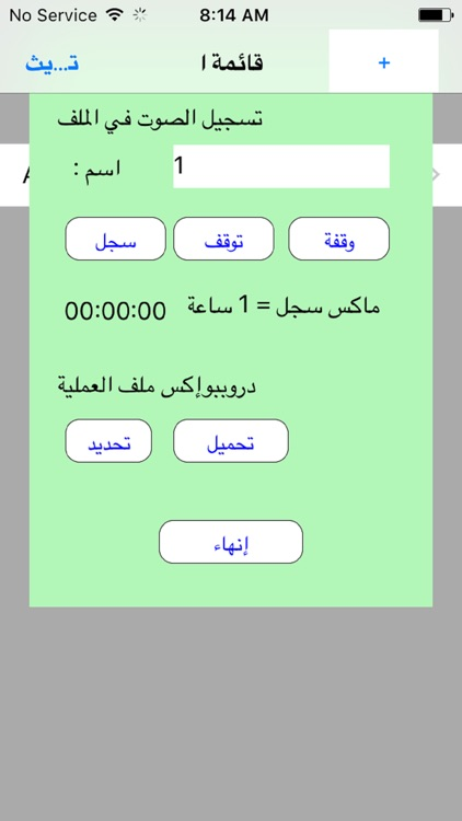 Arabic speech recognition file