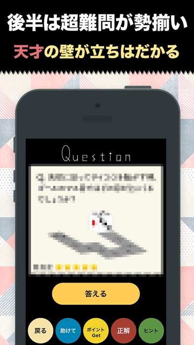 天才求む2!~脳トレ謎解きIQパズルクイズ~スクリーンショット3