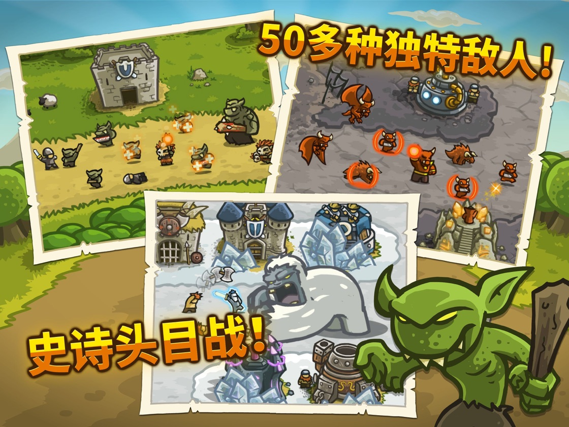 Kingdom Rush HD Mac 破解版 王国保卫战奇幻塔防类游戏神作-麦氪搜(iMacso.com)