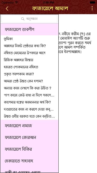 Fazail e Amaal Bangla-2