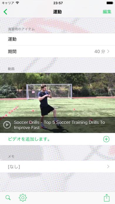 InfiniteFootball 練習プランナーのおすすめ画像3