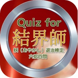 Quiz for『結界師』妖(あやかし)退治検定 六拾四問