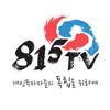 815TV 증권방송