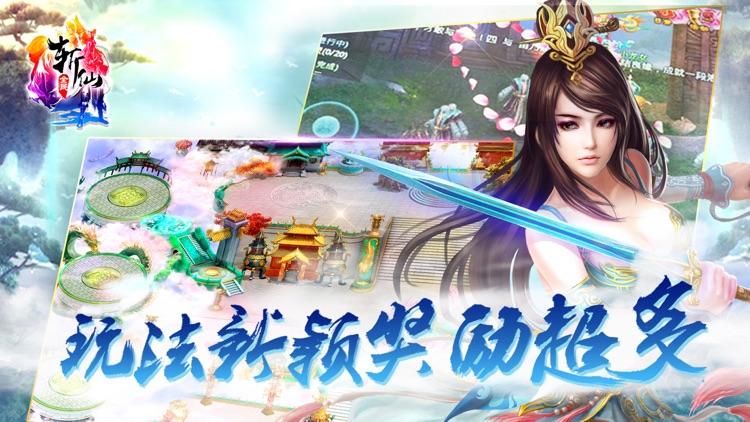 全民斩仙 screenshot-2