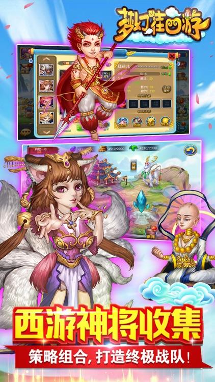 梦幻挂西游 - 最省力的全民经典策略挂机手游游戏!