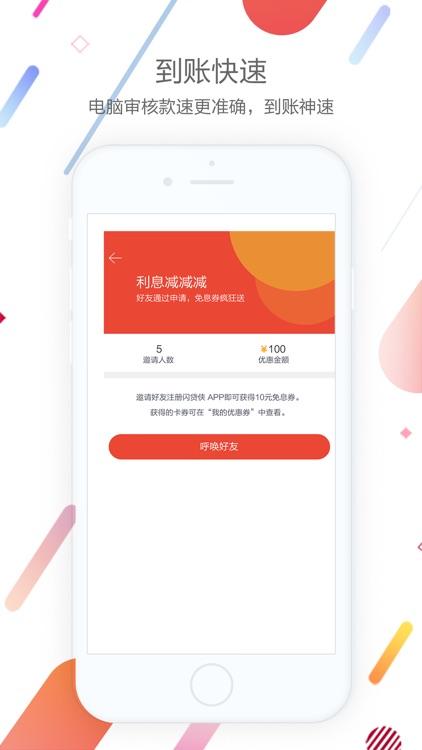 闪贷超人-手机在线借钱神器 screenshot-4