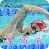 学游泳-蛙泳仰泳,最专业的游泳教学