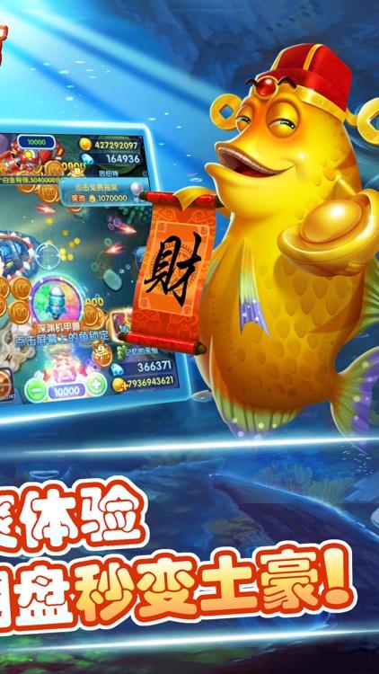 捕鱼大富豪-捕鱼大师的街机捕鱼游戏 screenshot-4