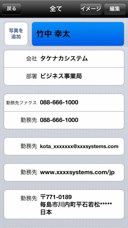 スマート名刺管理 screenshot-3