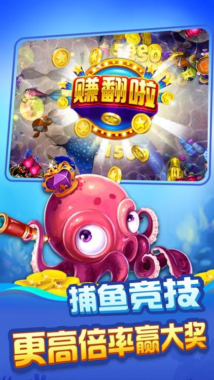 捕鱼大亨-捕鱼大师最爱的捕鱼游戏 screenshot-4