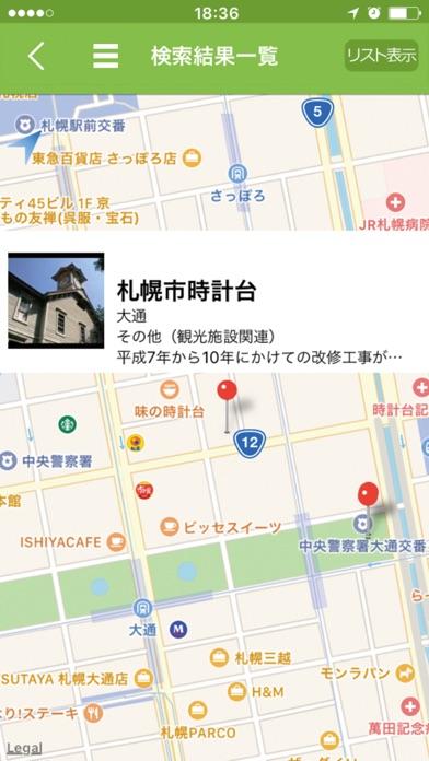 さっぽろグルメクーポン~公式:札幌観光協会~紹介画像4