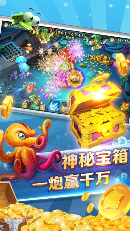 疯狂捕鱼-经典电玩城捕鱼欢乐升级! screenshot-3