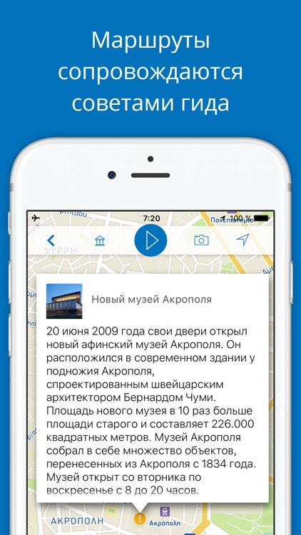 Мои Афины - аудиогид и карта по Афинам - Греция screenshot-4