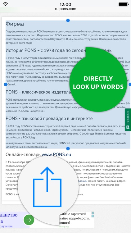Dictionary Russian - English CONCISE by PONS screenshot-3