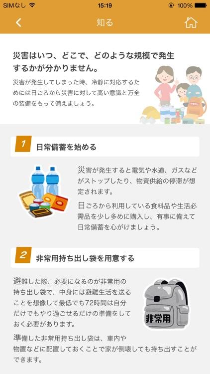 愛媛県防災ガイド screenshot-4