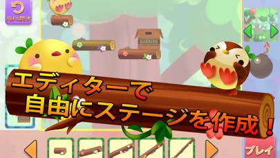 ぴよころのスクリーンショット4
