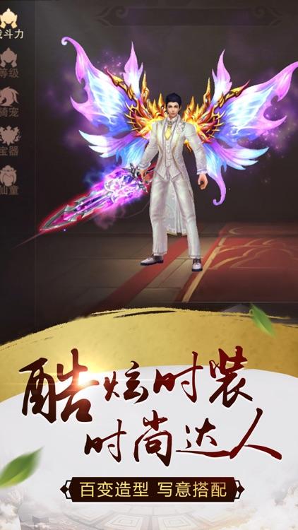 大武神·修仙记—梦幻仙侠挂机情缘手游 screenshot-4