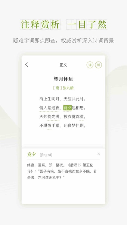 扇贝诗词 screenshot-1