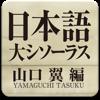 日本語大シソーラス-類語検索大辞典