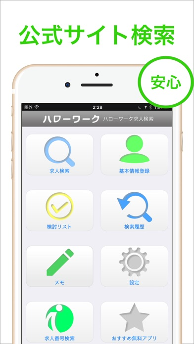 ハローワークの求人・仕事・パート・アルバイト検索スクリーンショット1