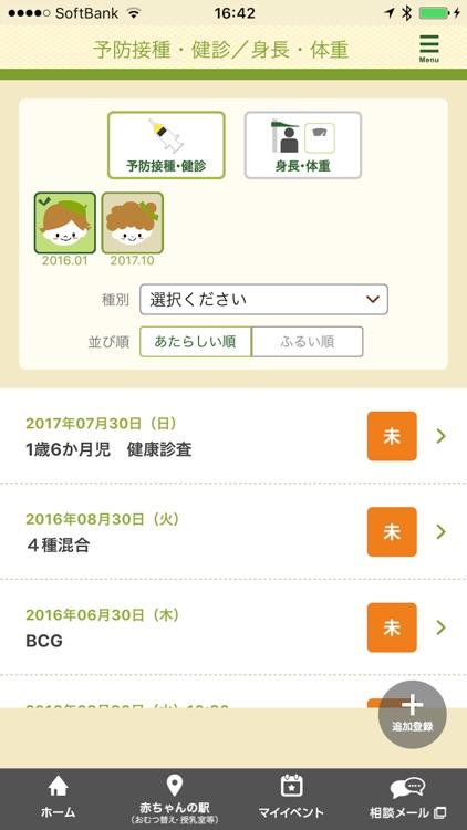 やお子育てアプリ screenshot-3