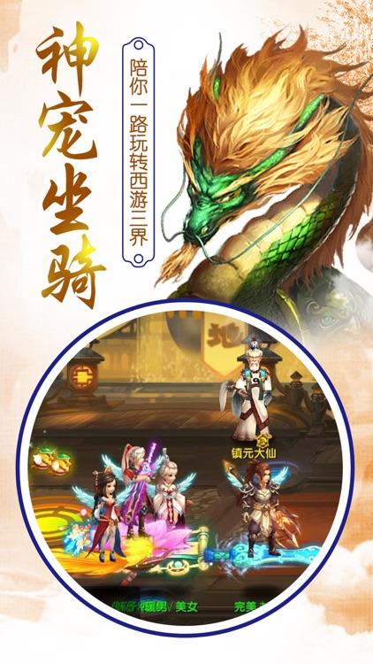 西游突袭-少年仙侠回合制手游 screenshot-3
