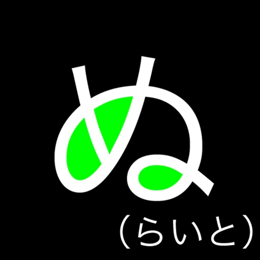 ぬ(らいと)