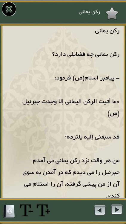 نکات حج screenshot-3