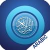 القرآن الكريم - قسط
